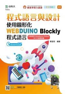 程式語言與設計 - 使用圖形化 WEBDUINO Blockly 程式語言 - 最新版