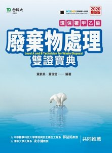 環保署甲乙級廢棄物處理雙證寶典 - 修訂版(第二版) - 附贈MOSME行動學習一點通-cover