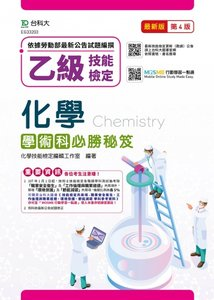乙級化學學術科必勝秘笈 - 最新版(第四版) - 附MOSME行動學習一點通-cover