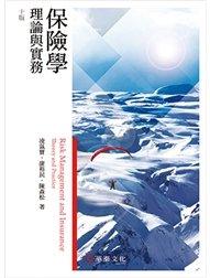 保險學:理論與實務, 10/e-cover