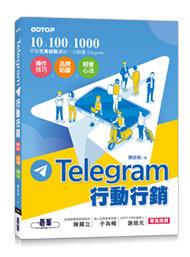 Telegram 行動行銷|操作技巧x品牌貼圖x經營心法