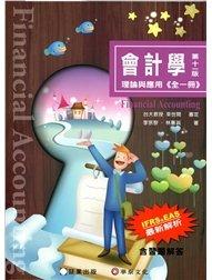 會計學 -- 理論與應用 (全一冊), 11/e-cover