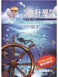 中級會計學新論 (下冊), 10/e-cover