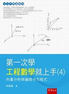 第一次學工程數學就上手 (4) ─ 向量分析與偏微分方程式 -cover
