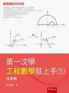 第一次學工程數學就上手 (5) ─ 複變數 -cover