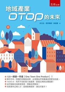 地域產業OTOP的未來