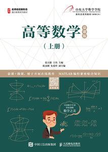 高等數學(上冊)(慕課版)-cover