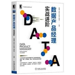 數據產品經理:實戰進階-cover