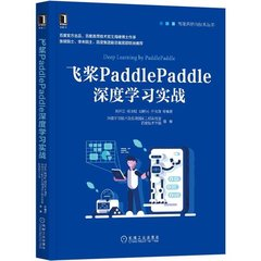 飛槳PaddlePaddle深度學習實戰-cover