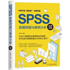 SPSS數據挖掘與案例分析應用實踐-cover