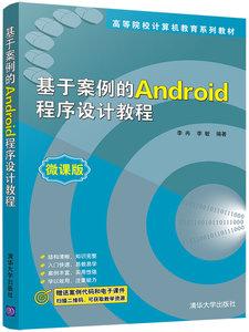 基於案例的 Android 程序設計教程-cover