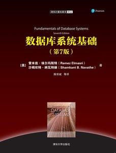 數據庫系統基礎, 7/e (Fundamentals of Database Systems, 7/e)-cover