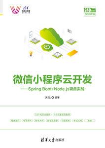微信小程序雲開發——Spring Boot+Node.js項目實戰-cover