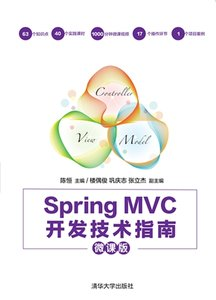 Spring MVC 開發技術指南 (微課版)-cover