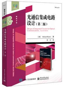 光通信集成電路設計(第二版)-cover