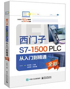 西門子S7-1500 PLC 從入門到精通-cover