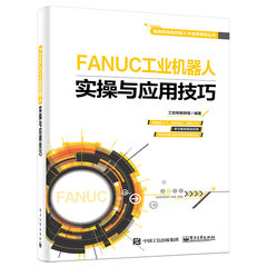FANUC 工業機器人實操與應用技巧-cover