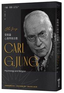 榮格論心理學與宗教-cover
