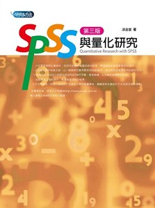 SPSS 與量化研究, 3/e-cover