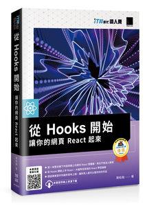 從 Hooks 開始,讓你的網頁 React 起來(iT邦幫忙鐵人賽系列書)-cover