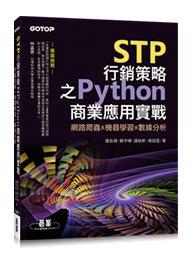 STP 行銷策略之 Python 商業應用實戰|網路爬蟲x機器學習x數據分析-cover