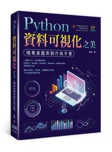 Python 資料可視化之美:極專業圖表製作高手書 (全彩印刷)-cover