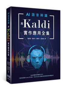 AI 語音辨識:用 Kaldi 實作應用全集-cover