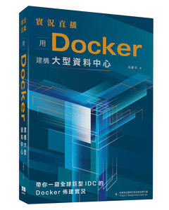實況直播:用 Docker 建構大型資料中心-cover