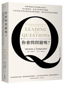 你會問問題嗎?問對問題比回答問題更重要!從正確發問、找出答案到形成策略,百位成功企業家教你如何精準提問,帶出學習型高成長團隊(十五週年暢銷經典˙最新增訂版)-cover