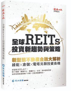 全球 REITs 投資新趨勢與策略:新型態不動產金融大解析,綠能×倉儲×電塔另類投資商機-cover