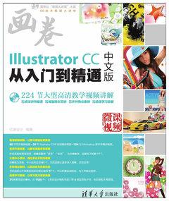 Illustrator CC中文版從入門到精通-cover