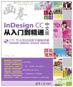InDesign CC中文版從入門到精通-cover