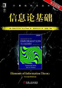 信息論基礎 (Elements of Information Theory, 2/e)-cover