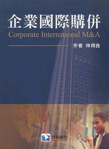 企業國際購併-cover
