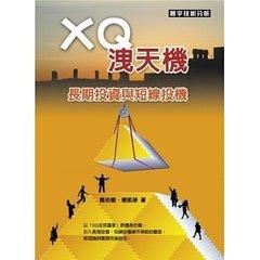 XQ洩天機-cover