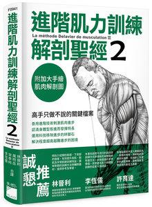 進階肌力訓練解剖聖經 2 - 高手只做不說的關鍵檔案 (附 加大手繪肌肉解剖圖海報)-cover