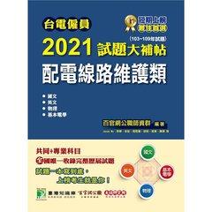 台電僱員 2021 試題大補帖【配電線路維護類】共同+專業(103~109年試題)-cover
