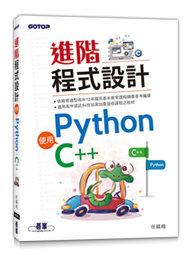 進階程式設計 -- 使用 Python、C++-cover
