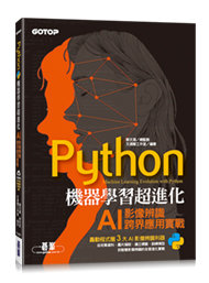 Python 機器學習超進化:AI影像辨識跨界應用實戰 (附100分鐘影像處理入門影音教學/範例程式)-cover