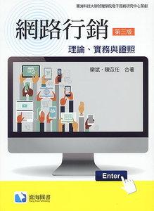 網路行銷 ─ 理論、實務與證照, 3/e-cover