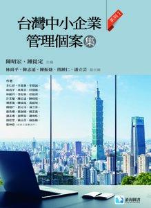 台灣中小企業管理個案集系列Ⅰ-cover