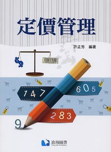 定價管理-cover
