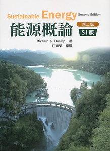 能源概論(SI版), 2/e (Dunlap: Sustainable Energy, 2/e)-cover