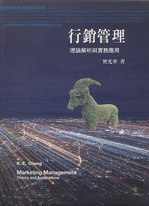 行銷管理:理論解析與實務應用, 8/e (附手冊)【內含登入序號,經刮除不受退】-cover