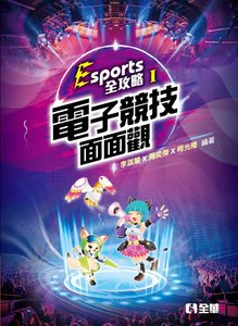 Esports 全攻略(I):電子競技面面觀-cover