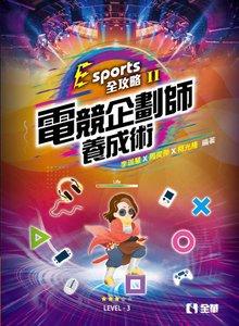 Esports 全攻略(II):電競企劃師養成術-cover