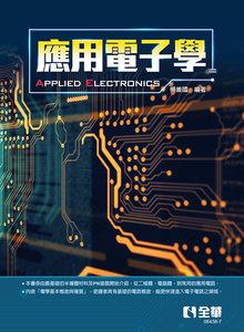 應用電子學 (精裝本)-cover