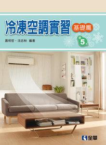 冷凍空調實習 -- 基礎篇, 5/e-cover