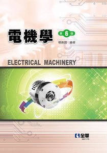 電機學, 6/e (軟精裝)-cover