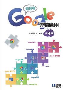 輕鬆學 Google 雲端應用, 4/e-cover